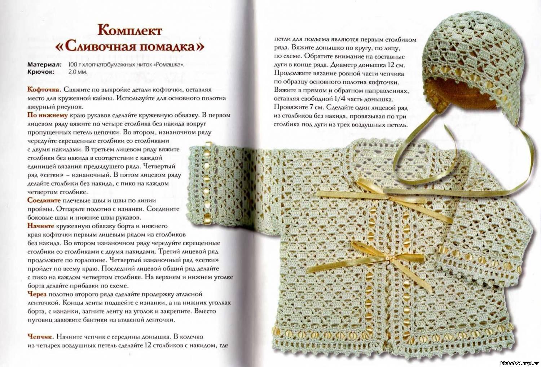 Вязание для детей до года: вещи для младенцев спицами и 79