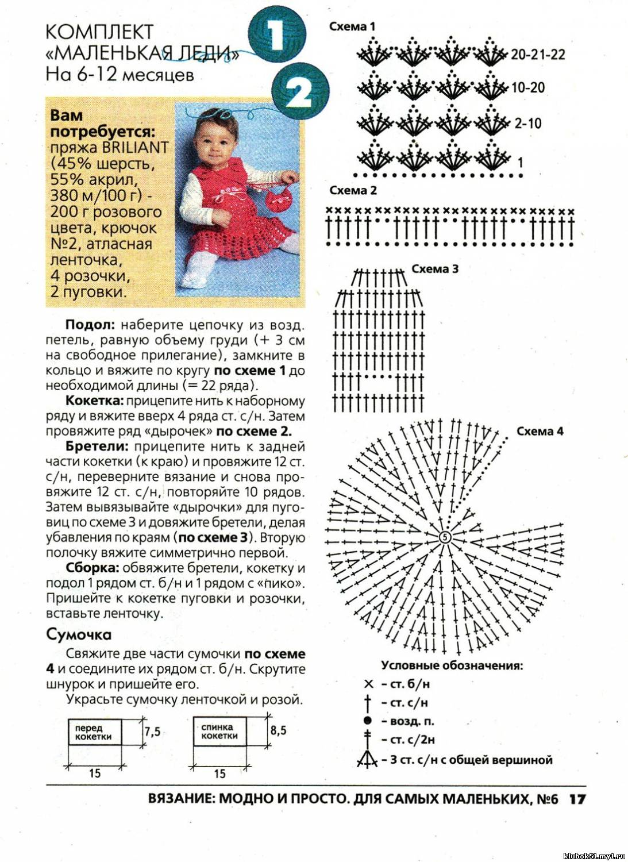 Вязание крючком для малышей и схемы к ним