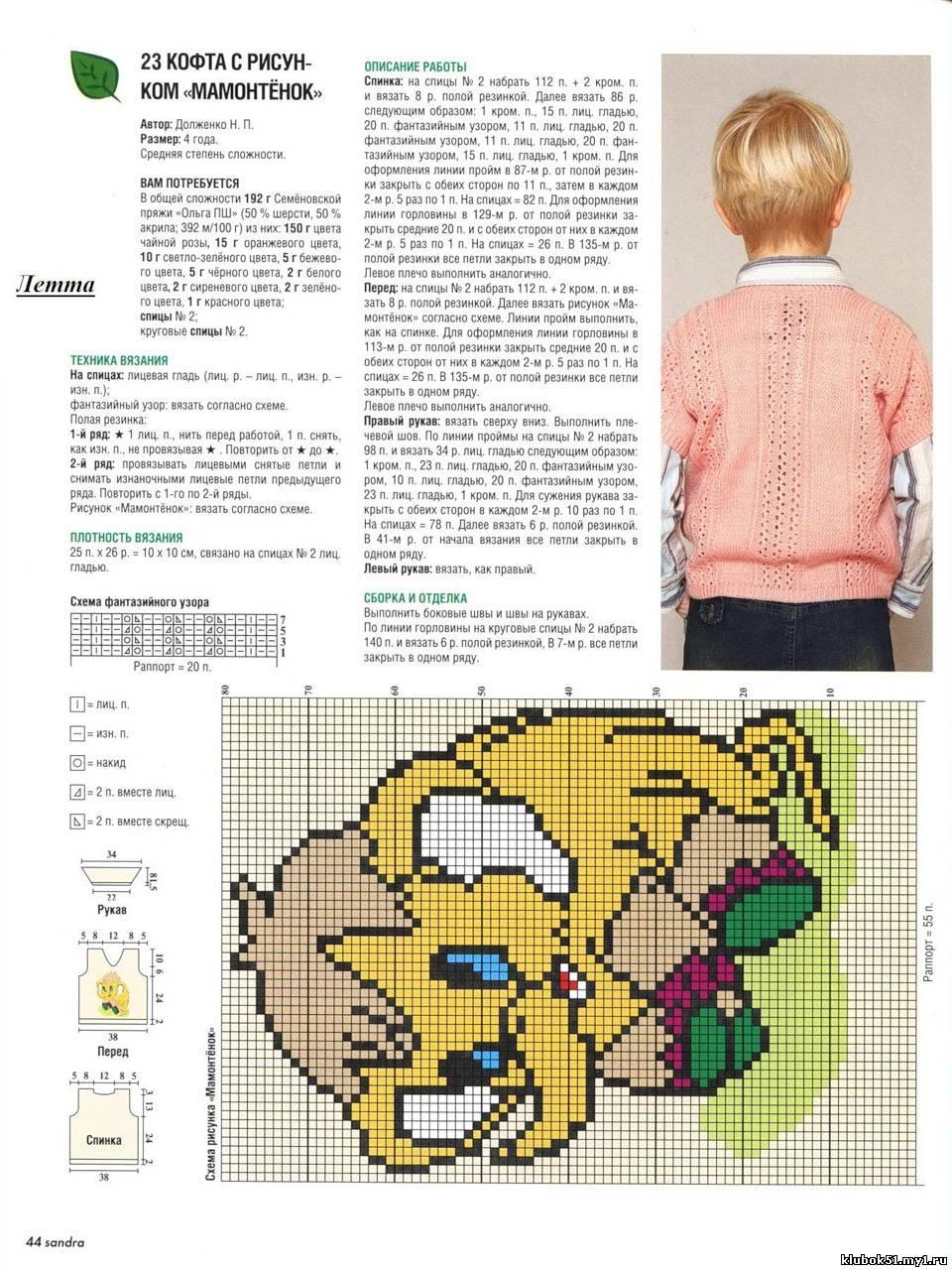 Рисунки для вязанных детских изделий Записи в рубрике Рисунки для