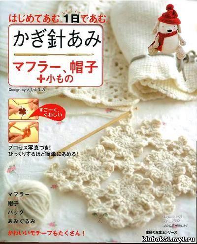 Японский журнал по рукоделию.