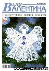 2013 Валя-Валентина № 01