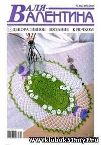 2013 Валя-Валентина № 06