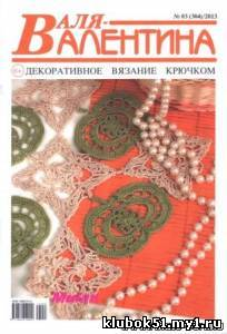 2013 Валя-Валентина № 03