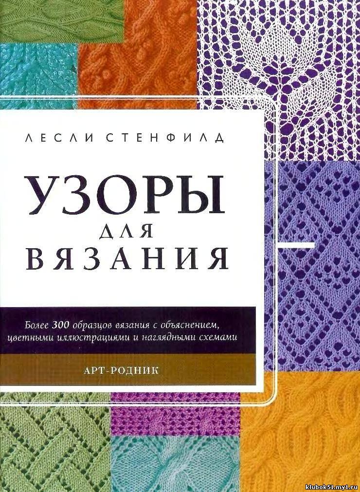 узоры спицами в журналах журналы каталог файлов энциклопедия