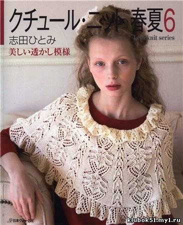 Журнал по вязанию женских