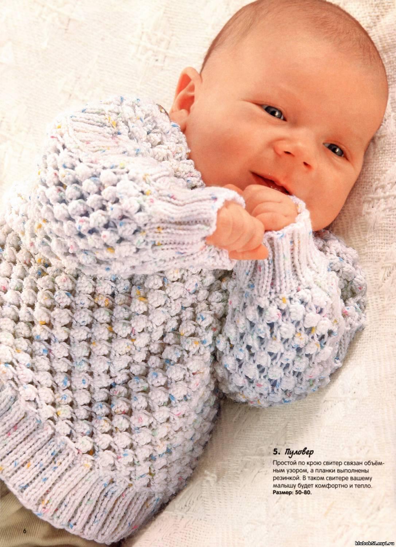 энциклопедия вязания вязание для детей от 0 до 3 лет