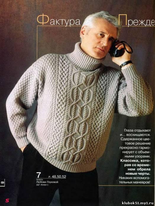 022 Вязаный мужской свитер.