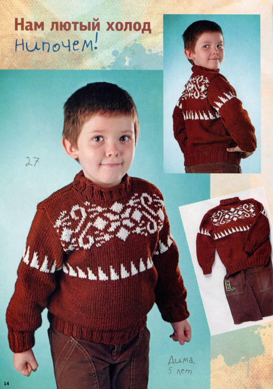 Вязание для мальчиков жаккардовый узор