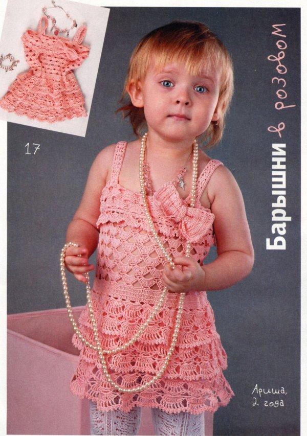 Машинное вязание для детей с описанием 197