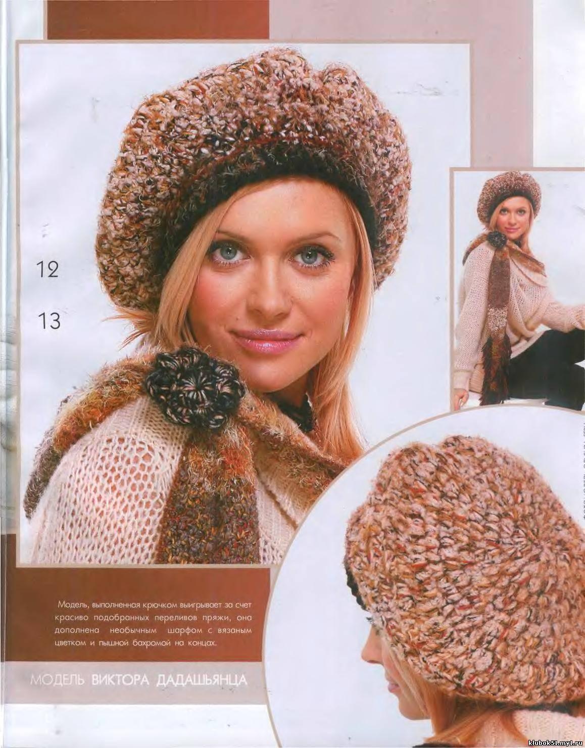 журнал мод шарфы спицами
