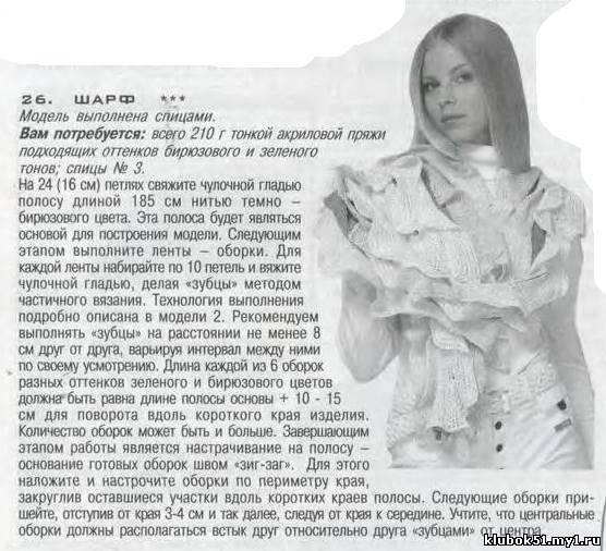 Источник:Журнал Мод № 514