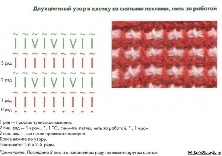 Описание вязания узора со снятыми петлями 18