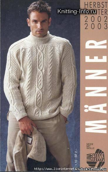 Вязанный мужской свитер со схемой