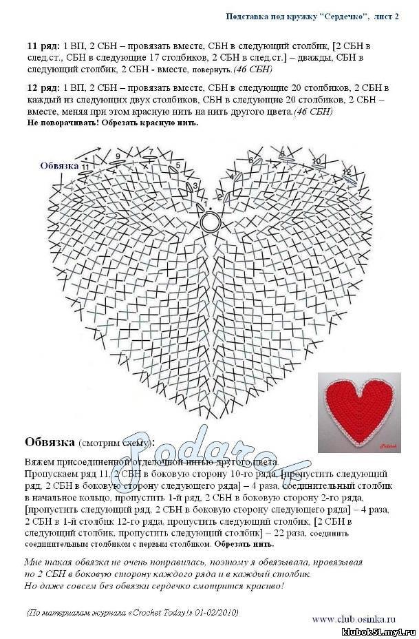 Сердечко вязанное схема
